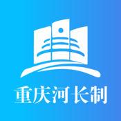 重庆河长制