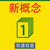 新概念英语第一册美音英音双语翻译