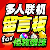 全国No.1多人游玩留言板