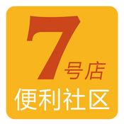 7号便利店