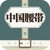 中国腰带交易平台