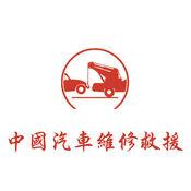 中国汽车维修救援