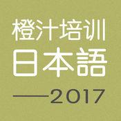 日语教学辅助(2017课程)