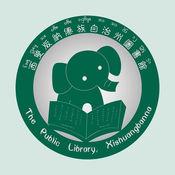 西双版纳图书馆