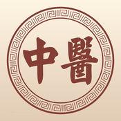 中醫養生堂