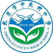 中关村中学LOGO