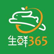 生鲜365