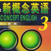 新概念英语音视频教程3