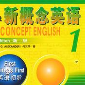 新概念英语音视频教程1