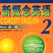 新概念英语音视频教程2
