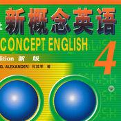新概念英语音视频教程4
