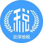 云浮纳税人学堂