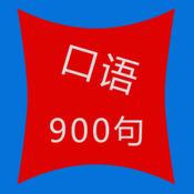 新英语900句
