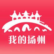 我的<font color='red'>扬州</font>