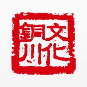 文化<font color='red'>铜川</font>