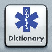 22,000疾病,疾病,伤害和程序医学词典
