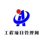 中国工程项目管理网