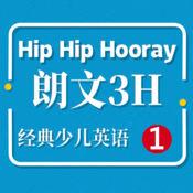 朗文3H小学英语Hip Hip Hooray 1