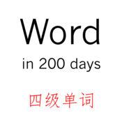 200天记单词--英语四级单词