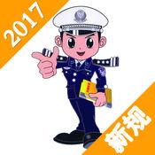 2017驾驶员考试