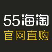 55海淘官网直购-买遍全球大牌官网最低价