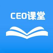 CEO課堂