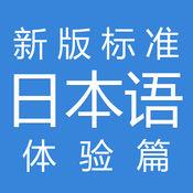 新版标准日本语 体验