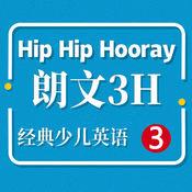 朗文3H小学英语Hip Hip Hooray 3