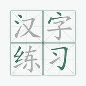 汉字笔顺练习