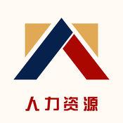 中国人力资源信息平台