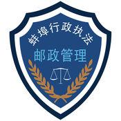 蚌埠邮政管理