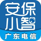 安保小智广东电信定制版