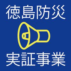 徳岛防灾実証事业アプリ