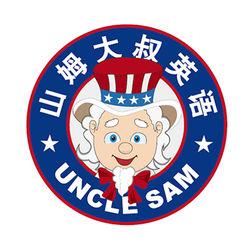 山姆大叔英語