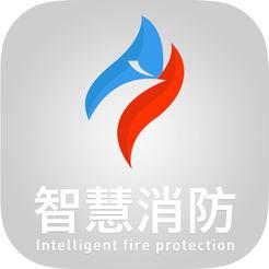 智慧消防 智慧你的生活