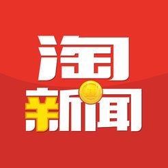 淘新聞(極速版)