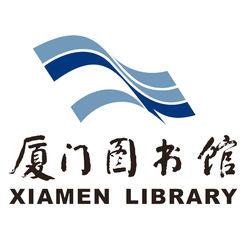 厦门市图书馆
