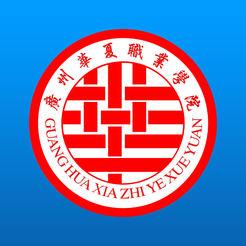 广州华夏学院