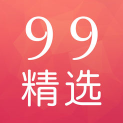99精选LOGO