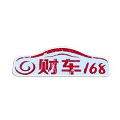 财车168