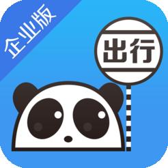 熊貓出行企業版