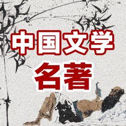 中国文学四大名着