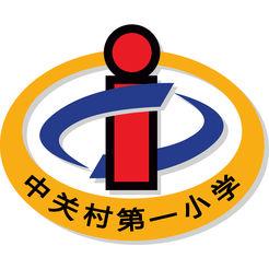 北京市中关村第一小学