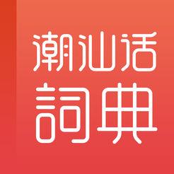 潮汕话学习词典LOGO