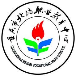 重庆市北碚职业教育中心LOGO