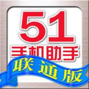 51手机助手(联通版)