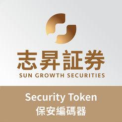 志昇证券保安编码器