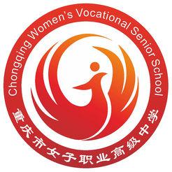 重庆市女子职业高级中学