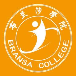 布兰莎学院