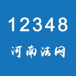12348河南法网
